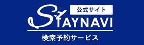 STYNAVI公式サイト